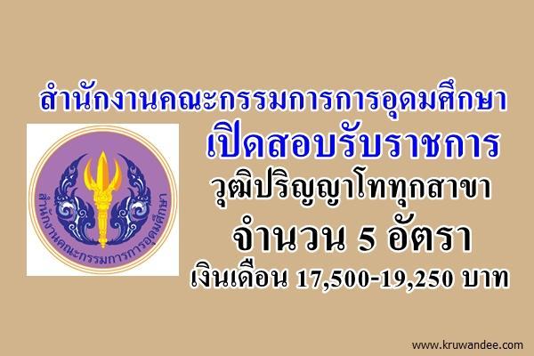 สำนักงานคณะกรรมการการอุดมศึกษา เปิดสอบรับราชการ วุฒิปริญญาโททุกสาขา 5 อัตรา เงินเดือน 17,500-19,250 บาท