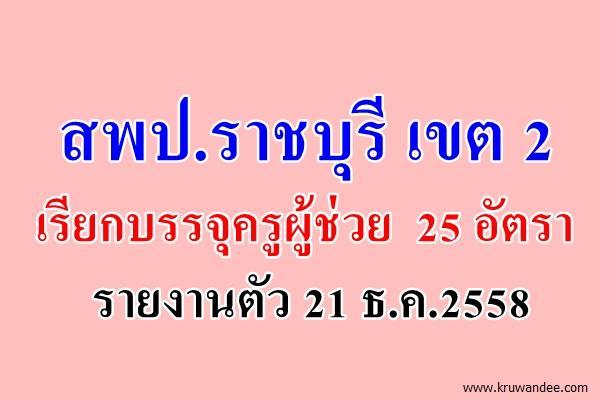 สพป.ราชบุรี เขต 2 เรียกบรรจุครูผู้ช่วย จำนวน 25 อัตรา - รายงานตัว 21 ธ.ค.2558