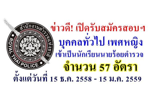 ข่าวดี! เปิดรับสมัครสอบคัดเลือกบุคคลทั่วไป เพศหญิง เข้าเป็นนักเรียนนายร้อยตำรวจ ประจำปี 2559