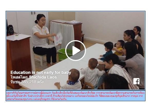 คลิปฮือฮาสุดยอดครูลาวพูดเร็วปานจรวด เด็กเล็ก 6-12 เดือนนั่งคอตั้งเรียนกันสลอน สี่วัน 3 แสนวิว