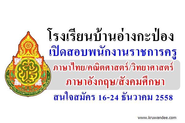 โรงเรียนบ้านอ่างกะป่อง เปิดสอบพนักงานราชการ ตำแหน่งครูผู้สอน สมัคร 16-24 ธันวาคม 2558