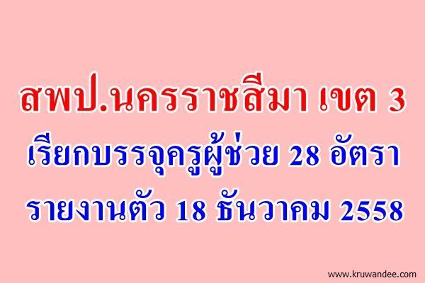 สพป.นครราชสีมา เขต 3 เรียกบรรจุครูผู้ช่วย 28 อัตรา - รายงานตัว 18 ธันวาคม 2558
