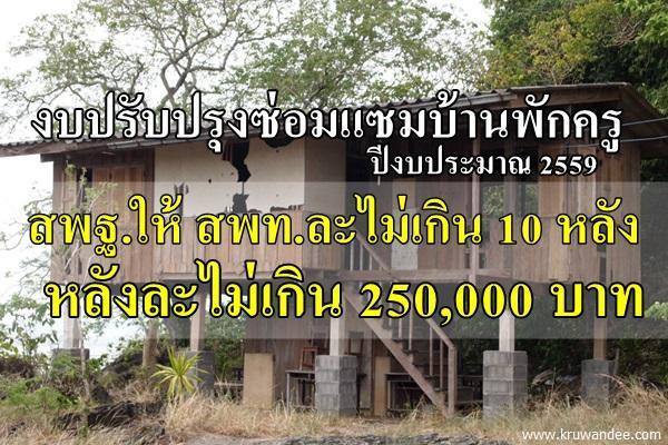 ที่ ศธ 04006/ว2047 การขอรับการจัดสรรงบประมาณค่าปรับปรุงซ่อมแซมบ้านพักครู