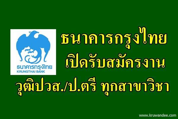 ธนาคารกรุงไทย เปิดรับสมัครงาน วุฒิปวส./ป.ตรี ทุกสาขาวิชา สมัครได้ตั้งแต่บัดนี้เป็นต้นไป