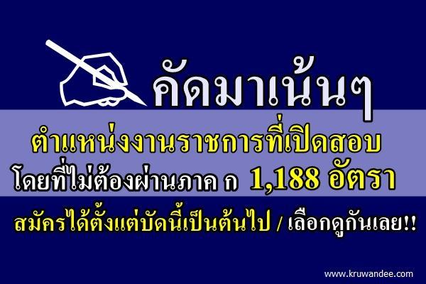 คัดมาเน้นๆ 1,188 อัตรา ตำแหน่งงานราชการที่เปิดสอบ โดยที่ไม่ต้องผ่านภาค ก พลาดแล้วต้องรออีกนาน!