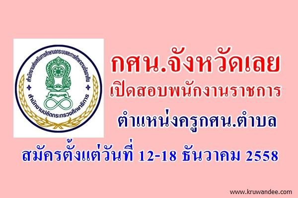 กศน.จังหวัดเลย เปิดสอบพนักงานราชการ ตำแหน่งครูกศน.ตำบล สมัครตั้งแต่วันที่ 12-18 ธันวาคม 2558