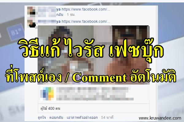 แก้ปัญหารำคาญใจ ก่อนสายเกินไป!! ลบไวรัสบนเฟซบุ๊ก ที่โพสต์ และ Comment กลุ่มอัตโนมัติ