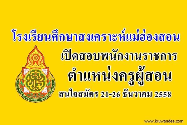 โรงเรียนศึกษาสงเคราะห์แม่ฮ่องสอน เปิดสอบพนักงานราชการครู สนใจสมัคร 21-26 ธันวาคม 2558