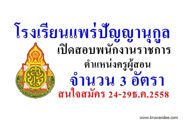 โรงเรียนแพร่ปัญญานุกูล จังหวัดแพร่ เปิดสอบพนักงานราชการ 3 อัตรา สมัคร24-29ธ.ค.2558