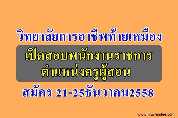วิทยาลัยการอาชีพท้ายเหมือง เปิดสอบพนักงานราชการครู สมัคร 21-25ธันวาคม2558