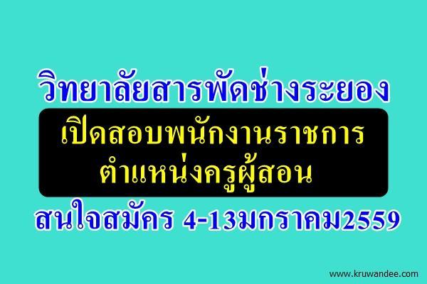 วิทยาลัยสารพัดช่างระยอง เปิดสอบพนักงานราชการครู สมัคร 4-13มกราคม2559