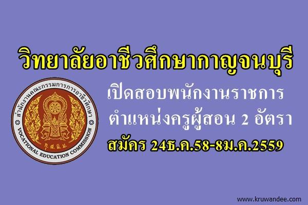 วิทยาลัยอาชีวศึกษากาญจนบุรี เปิดสอบพนักงานราชการครู 2 อัตรา สมัคร 24ธ.ค.58-8ม.ค.2559