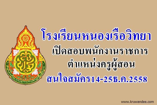 โรงเรียนหนองเรือวิทยา เปิดสอบพนักงานราชการครู สมัคร14-25ธ.ค.2558