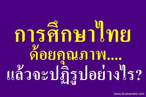 การศึกษาไทยด้อยคุณภาพ....แล้วจะปฏิรูปอย่างไร?