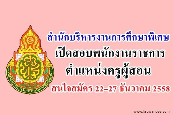 สำนักบริหารงานการศึกษาพิเศษ เปิดสอบพนักงานราชการ ตำแหน่งครูผู้สอน สมัคร 22–27 ธันวาคม 2558