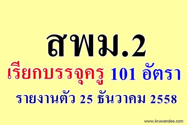 สพม.2 เรียกบรรจุครูผู้ช่วย 101 อัตรา - รายงานตัว 25 ธันวาคม 2558