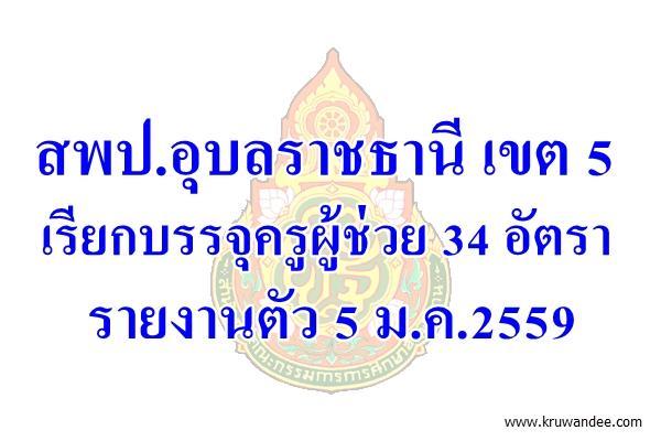 สพป.อุบลราชธานี เขต 5 เรียกบรรจุครูผู้ช่วย 34 อัตรา - รายงานตัว 5 ม.ค.2559