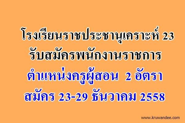 โรงเรียนราชประชานุเคราะห์ 23 รับสมัครพนักงานราชการครู 2 อัตรา สมัคร 23-29 ธันวาคม 2558