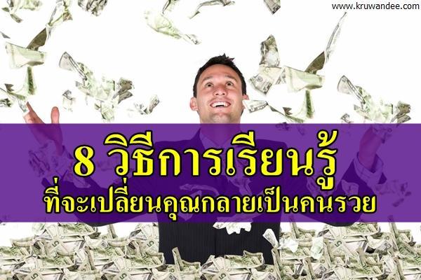 8 ไลฟ์สไตล์ ที่จะเปลี่ยนคุณกลายเป็นคนรวย