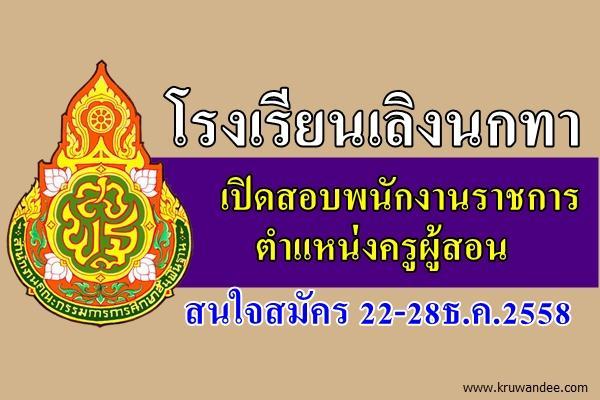 โรงเรียนเลิงนกทา เปิดสอบพนักงานราชการครู สนใจสมัคร 22-28ธ.ค.2558
