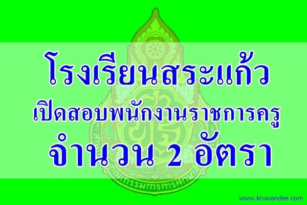 โรงเรียนสระแก้ว เปิดสอบพนักงานราชการครู จำนวน 2 อัตรา สมัคร22-28 ธันวาคม 2558