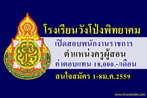 โรงเรียนวังโป่งพิทยาคม เปิดสอบพนักงานราชการครู สนใจสมัคร1-8ม.ค.2559