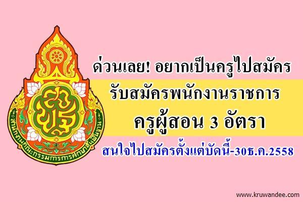 ด่วนเลย! สวนกุหลาบฯ ชลบุรี รับสมัครพนักงานราชการครู 3 อัตรา สนใจไปสมัครตั้งแต่บัดนี้-30ธ.ค.2558
