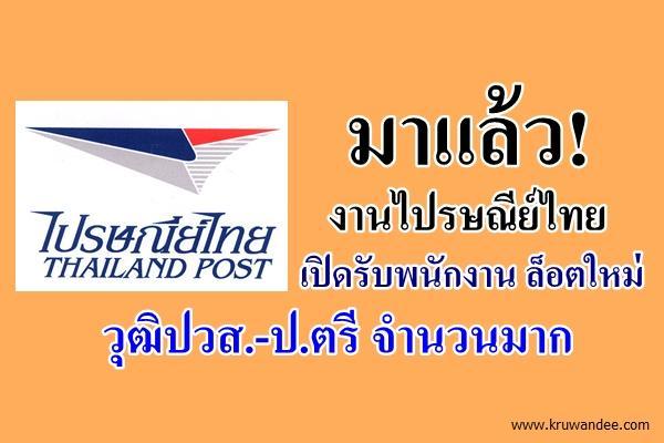มาแล้ว! งานไปรษณีย์ไทย เปิดรับพนักงาน วุฒิปวส.-ป.ตรี จำนวนมาก สนใจดูรายละเอียด
