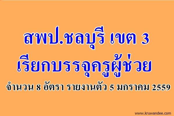 สพป.ชลบุรี เขต 3 เรียกบรรจุครูผู้ช่วย จำนวน 8 อัตรา - รายงานตัว 5 มกราคม 2559