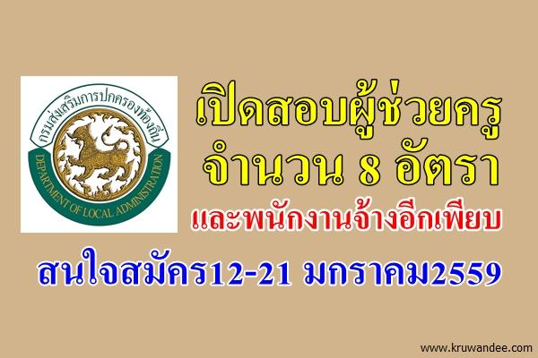 อบจ.สุราษฎร์ธานี เปิดสอบผู้ช่วยครู 8 อัตรา และพนักงานจ้างอีกเพียบ สนใจสมัคร12-21 มกราคม2559