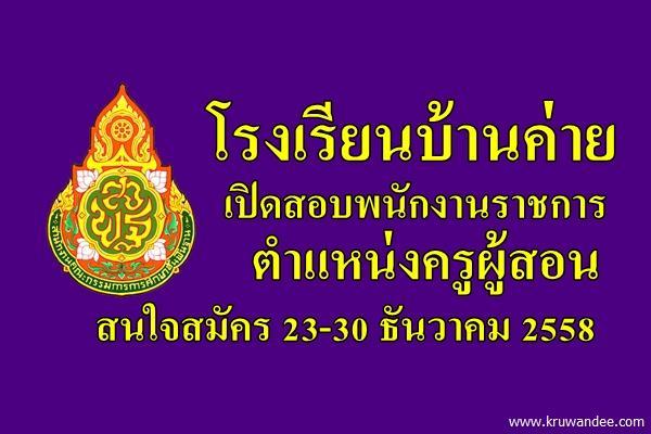 โรงเรียนบ้านค่าย สพม.18 เปิดสอบพนักงานราชการครู สนใจสมัคร 23-30 ธันวาคม 2558