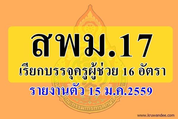 สพม.17 เรียกบรรจุครูผู้ช่วย 16 อัตรา - รายงานตัว 15 ม.ค.2559