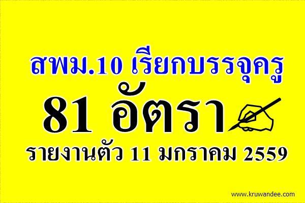 สพม.10 เรียกบรรจุครูผู้ช่วย 81 อัตรา - รายงานตัว 11 มกราคม 2559