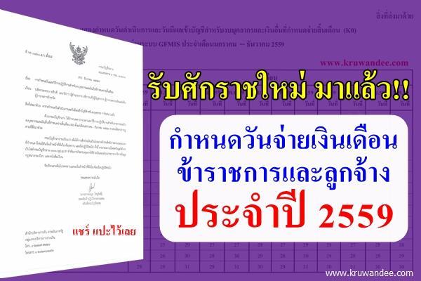 รับศักราชใหม่ !! แชร์ไว้เลย กำหนดวันจ่ายเงินเดือนข้าราชการและลูกจ้าง ปี2559