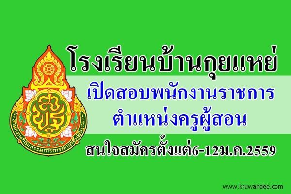 โรงเรียนบ้านกุยแหย่ เปิดสอบพนักงานราชการ ตำแหน่งครูผู้สอน สนใจสมัครตั้งแต่6-12ม.ค.2559