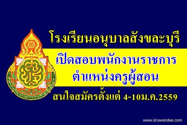 โรงเรียนอนุบาลสังขละบุรี เปิดสอบพนักงานราชการ ตำแหน่งครูผู้สอน สนใจสมัครตั้งแต่ 4-10ม.ค.2559