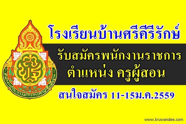 โรงเรียนบ้านศรีคีรีรักษ์ รับสมัครพนักงานราชการ ครูผู้สอน สนใจสมัคร 11-15ม.ค.2559