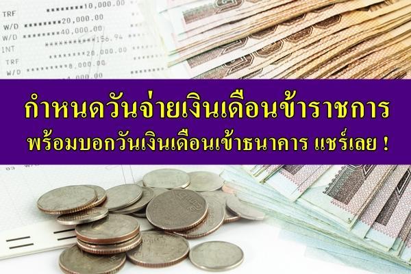 กำหนดวันจ่ายเงินเดือนข้าราชการ พร้อมบอกวันเงินเดือนเข้าธนาคาร แชร์เลย !