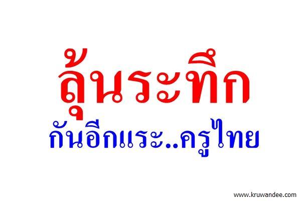 ลุ้นระทึกกันอีกแระ..ครูไทย