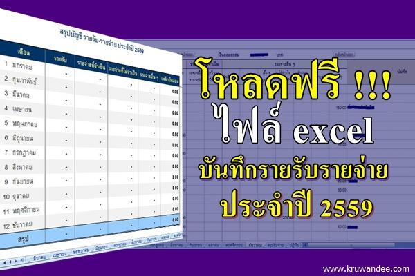 โหลดฟรี >>> ไฟล์ excel บันทึกรายรับรายจ่าย ปี 2559 จัดทำโดยธนาคารแห่งประเทศไทย