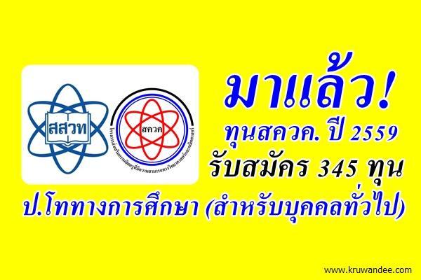 มาแล้ว! ทุนสควค. ปี 2559 รับสมัคร 345 ทุน ป.โททางการศึกษา สำหรับบุคคลทั่วไป