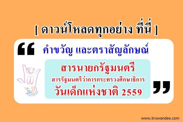 [ดาวน์โหลดทุกอย่าง] สารนายกรัฐมนตรี วันเด็กแห่งชาติ 2559 สารรัฐมนตรีว่าการกระทรวงศึกษาธิการ วันเด็กปี2559
