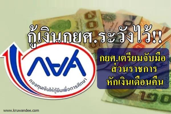 กู้เงินกยศ.ระวังไว้!! กยศ.เตรียมจับมือส่วนราชการหักเงินเดือนคืน