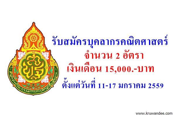 สพป.นครราชสีมา เขต 6 รับสมัครบุคลากรคณิตศาสตร์ 2 อัตรา - ตั้งแต่วันที่ 11-17 มกราคม 2559