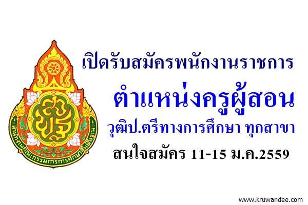 เปิดรับสมัครพนักงานราชการครู วุฒิป.ตรีทางการศึกษา ทุกสาขา สมัคร11-15ม.ค.59