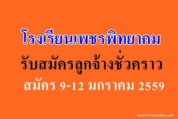 โรงเรียนเพชรพิทยาคม รับสมัครลูกจ้างชั่วคราว สมัคร 9-12 มกราคม 2559