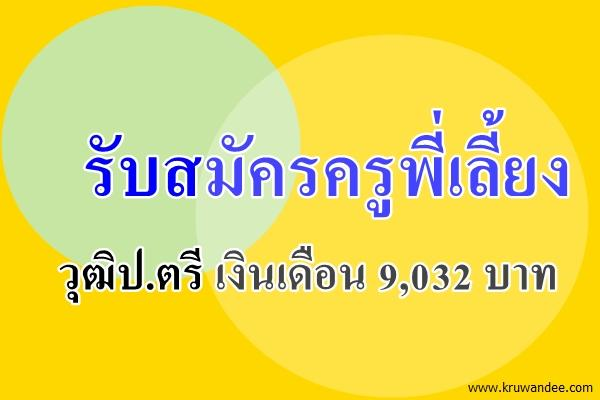 รับสมัครครูพี่เลี้ยง วุฒิป.ตรี เงินเดือน 9,032 บาท