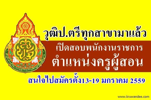 โรงเรียนบ้านประคอง รับสมัครพนักงานราชการ (ครูผู้สอน) เอกทั่วไป สมัครตั้ง13-19 มกราคม 2559