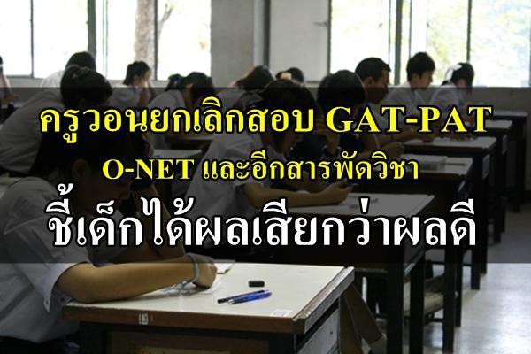 ครูวอนยกเลิกสอบ GAT-PAT และอีกสารพัดวิชา ชี้เด็กได้ผลเสียกว่าผลดี