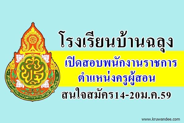 โรงเรียนบ้านฉลุง เปิดสอบพนักงานราชการ ตำแหน่งครูผู้สอน สมัคร14-20ม.ค.59